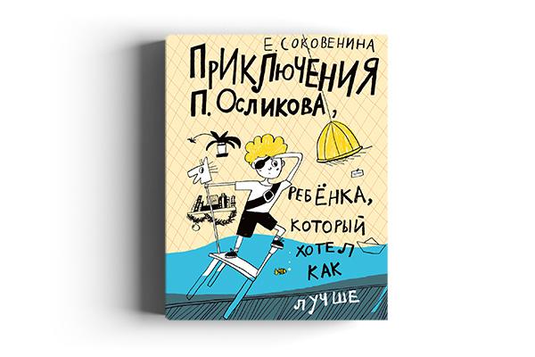 ne-chitaet-10-knig-kotorye-uvlekut-dazhe-samogo-nechitayushego-rebyonka-8