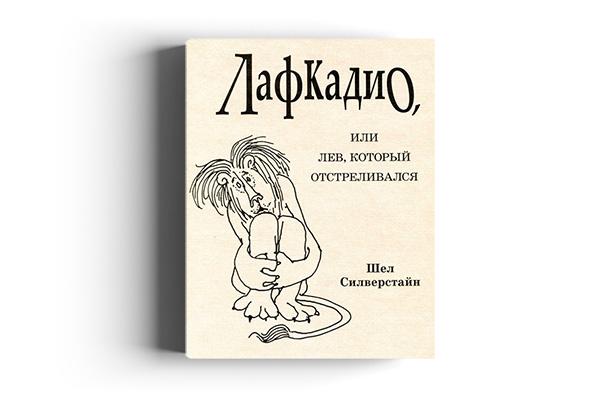 ne-chitaet-10-knig-kotorye-uvlekut-dazhe-samogo-nechitayushego-rebyonka-10