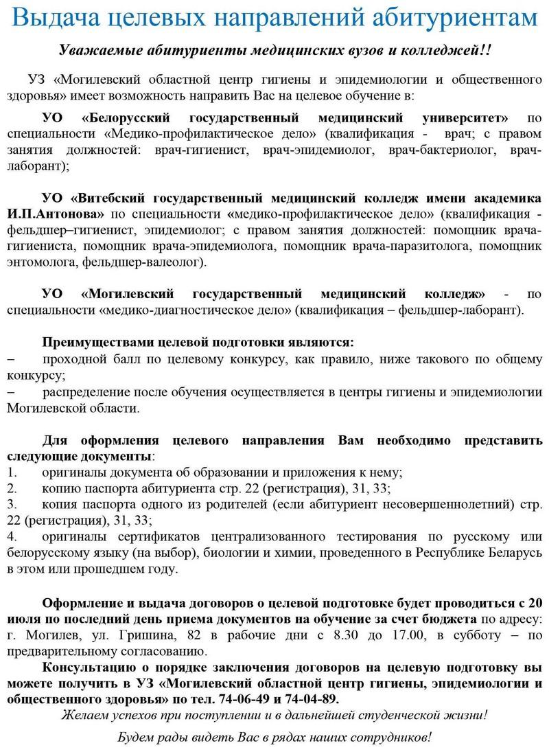 abiturientam-bobruiska-predlagayut-celevoe-obuchenie-v-stolichnom-meduniversitete-1
