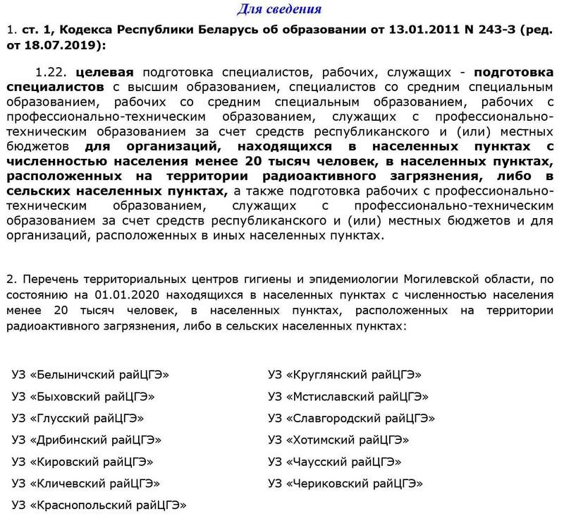 abiturientam-bobruiska-predlagayut-celevoe-obuchenie-v-stolichnom-meduniversitete-2