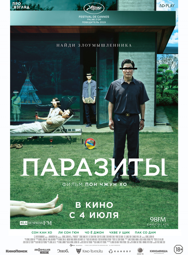 kinoteatr-mir-filmy-s-9-po-15-iyulya-7