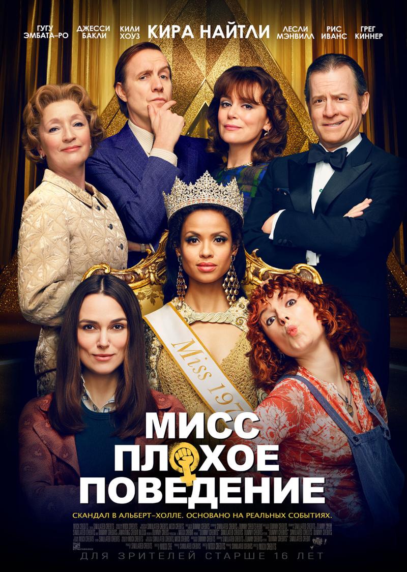 kinoteatr-mir-filmy-so-16-po-22-iyulya-2