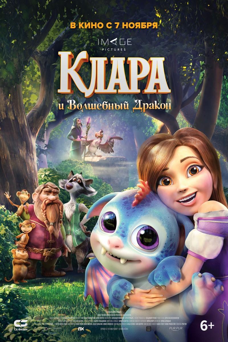 kinoteatr-mir-filmy-so-16-po-22-iyulya-5