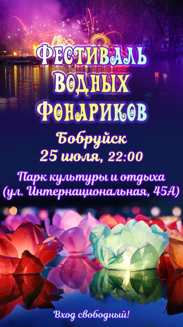 romantikov-bobruiska-zovut-na-festival-vodnykh-fonarikov