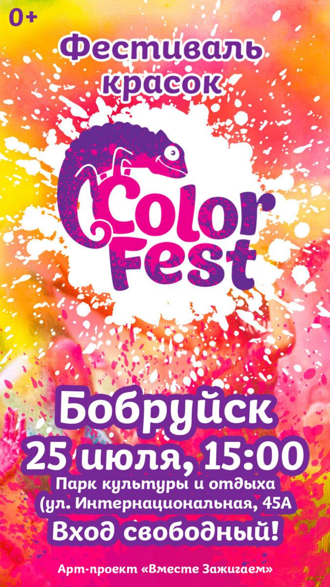 festival-krasok-colorfest-proidyot-v-bobruiske-25-iyulya