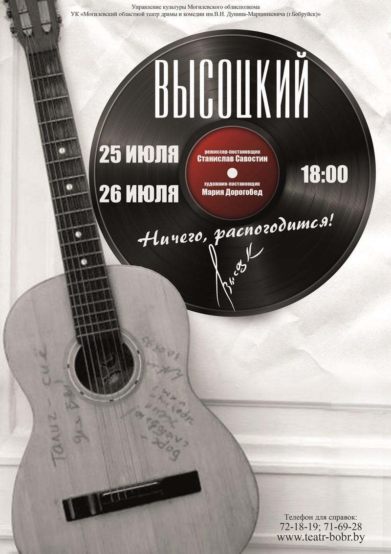 v-bobruiske-artisty-i-zriteli-prochtut-stikhi-vladimira-vysockogo
