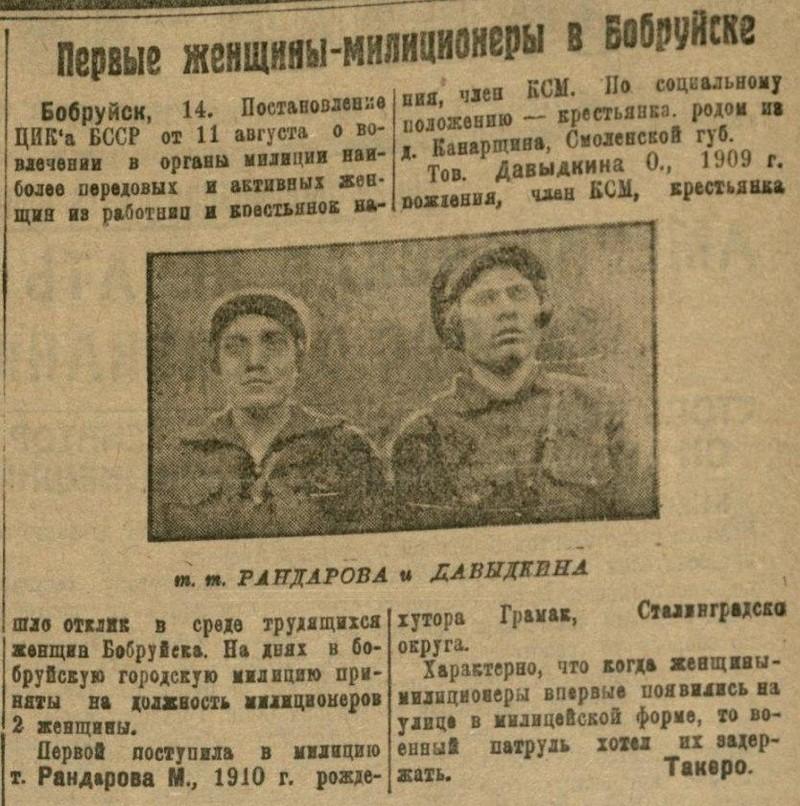 pervye-zhenshiny-milicionery-v-bobruiske-1