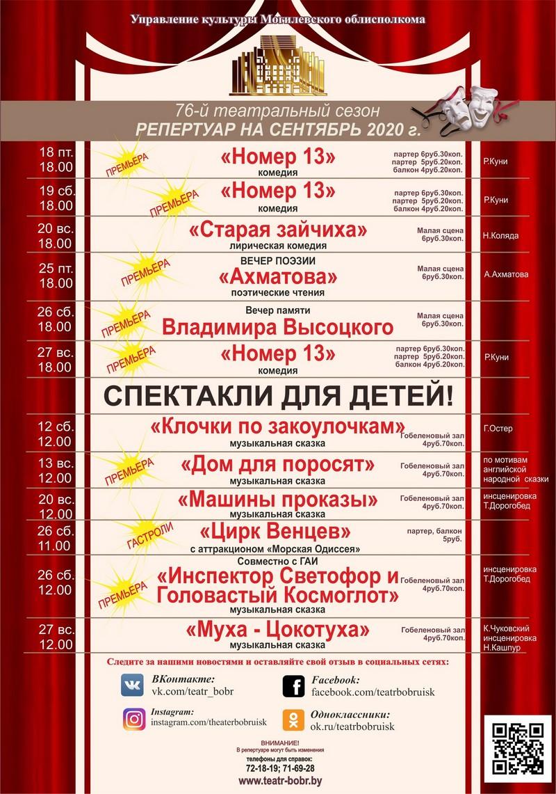 repertuar-teatra-im-d-i-dunina-marcinkevicha-na-sentyabr-2020-go