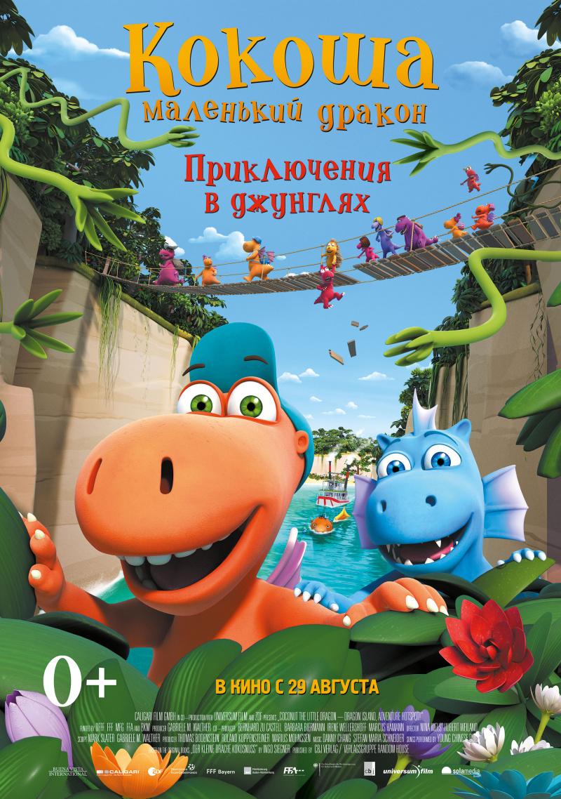kinoteatr-tovarish-filmy-s-6-po-12-avgusta-1