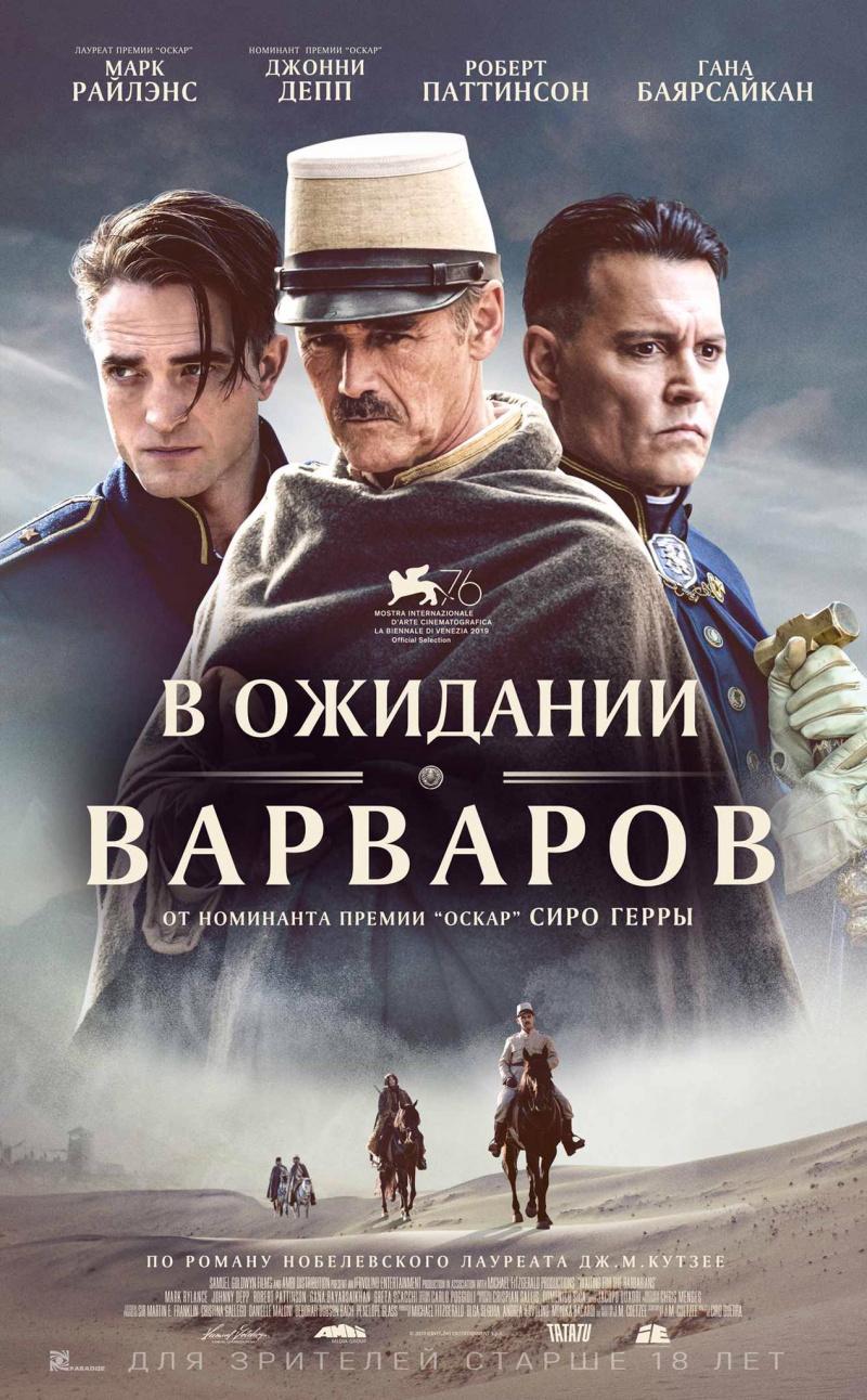 kinoteatr-tovarish-filmy-s-6-po-12-avgusta-5