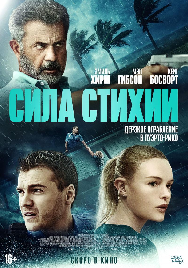 kinoteatr-mir-filmy-s-6-po-12-avgusta-2