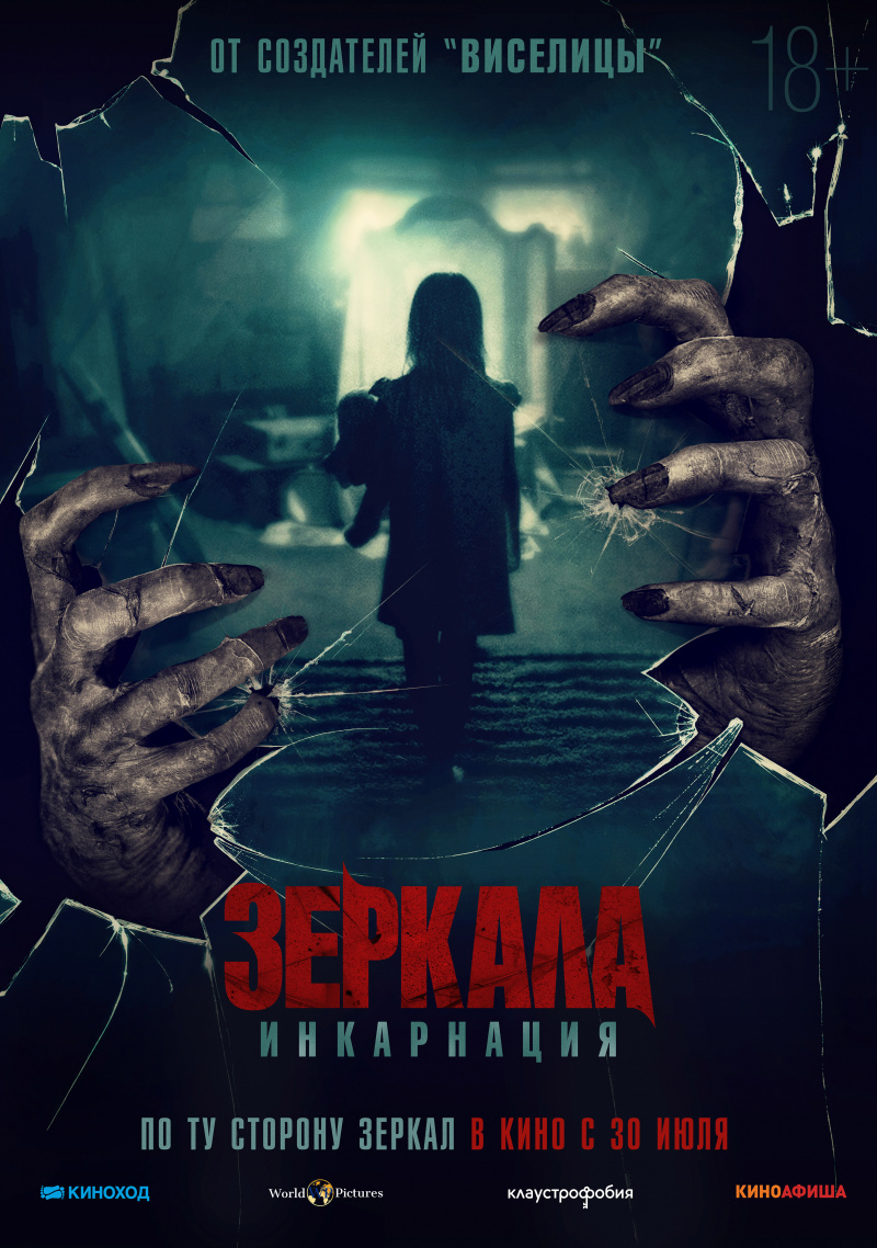 kinoteatr-mir-filmy-s-6-po-12-avgusta-3