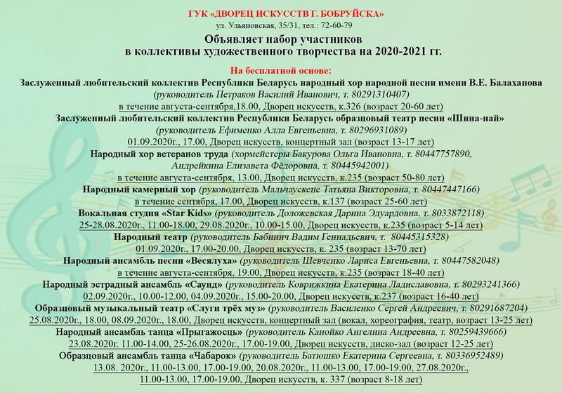 dvorec-iskusstv-priglashaet-v-svoi-kollektivy-tvorcheskikh-bobruichan-1