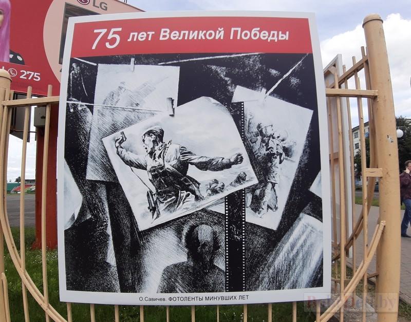 vystavka-k-75-letiyu-velikoi-pobedy-prokhodit-v-prostranstve-bobruiska-1