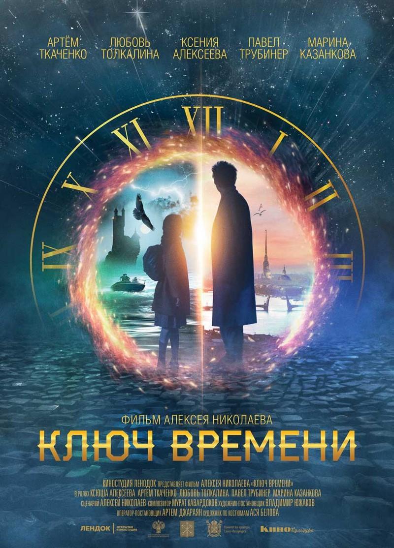 kinoteatr-tovarish-filmy-s-13-po-19-avgusta-2