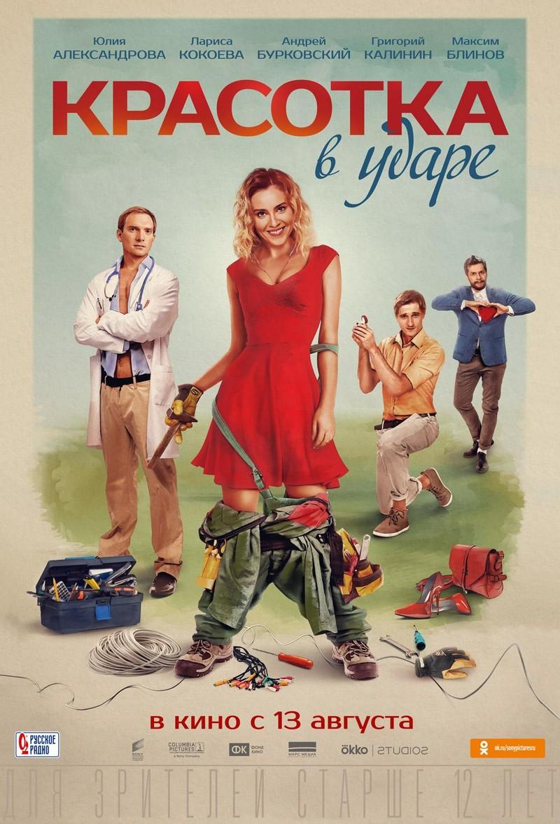 kinoteatr-tovarish-filmy-s-13-po-19-avgusta-3