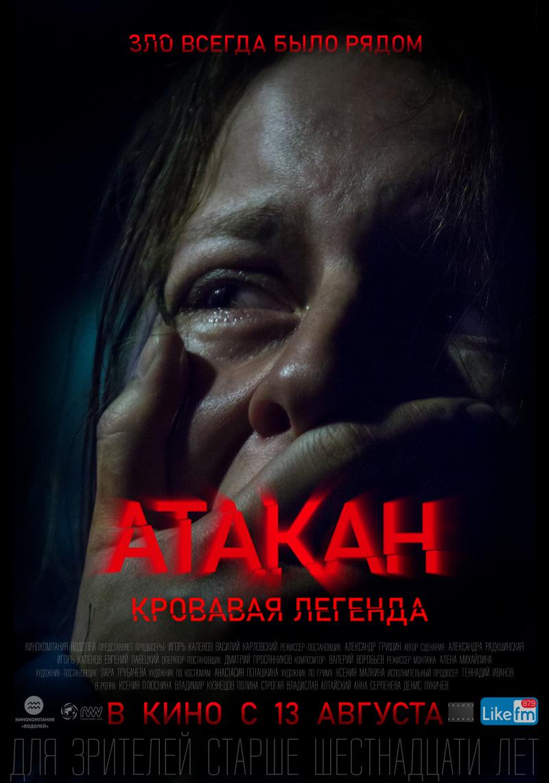 kinoteatr-tovarish-filmy-s-13-po-19-avgusta-4