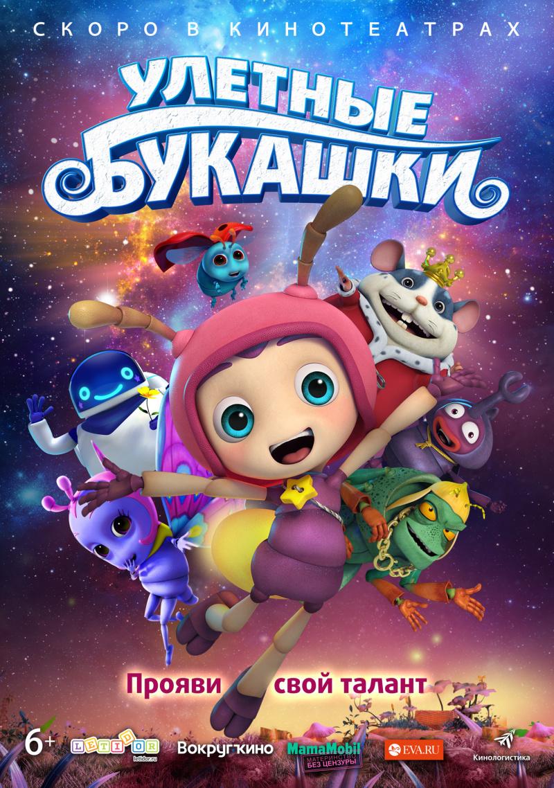 kinoteatr-tovarish-filmy-s-13-po-19-avgusta-6