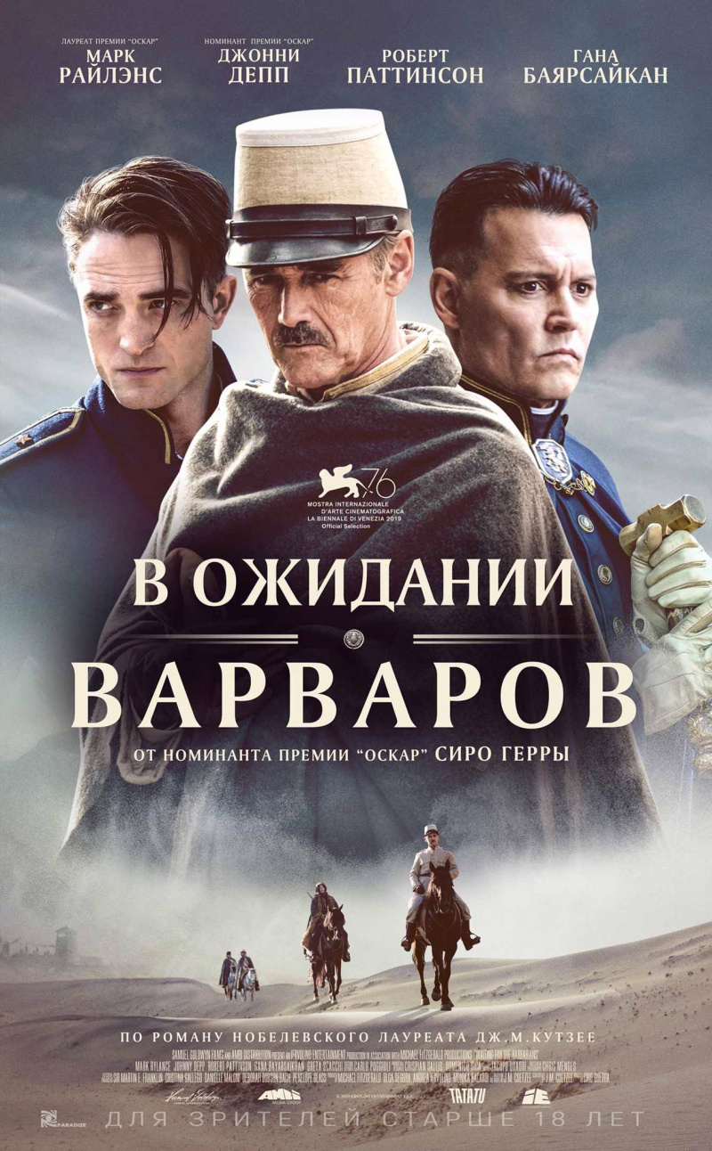 kinoteatr-mir-filmy-s-13-po-19-avgusta-2