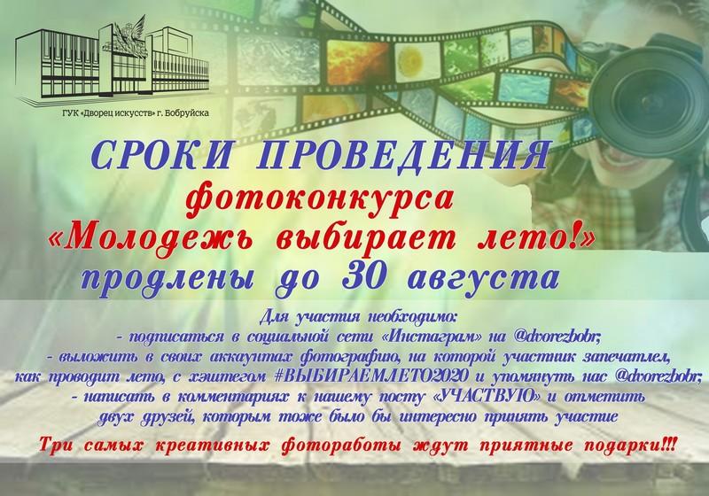 bobruichan-priglashayut-prinyat-uchastie-v-fotokonkurse-molodyozh-vybiraet-leto