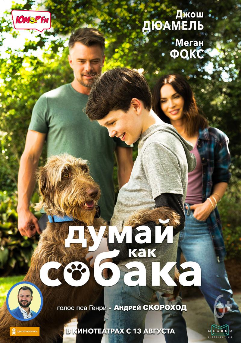 kinoteatr-tovarish-filmy-s-20-po-26-avgusta-1