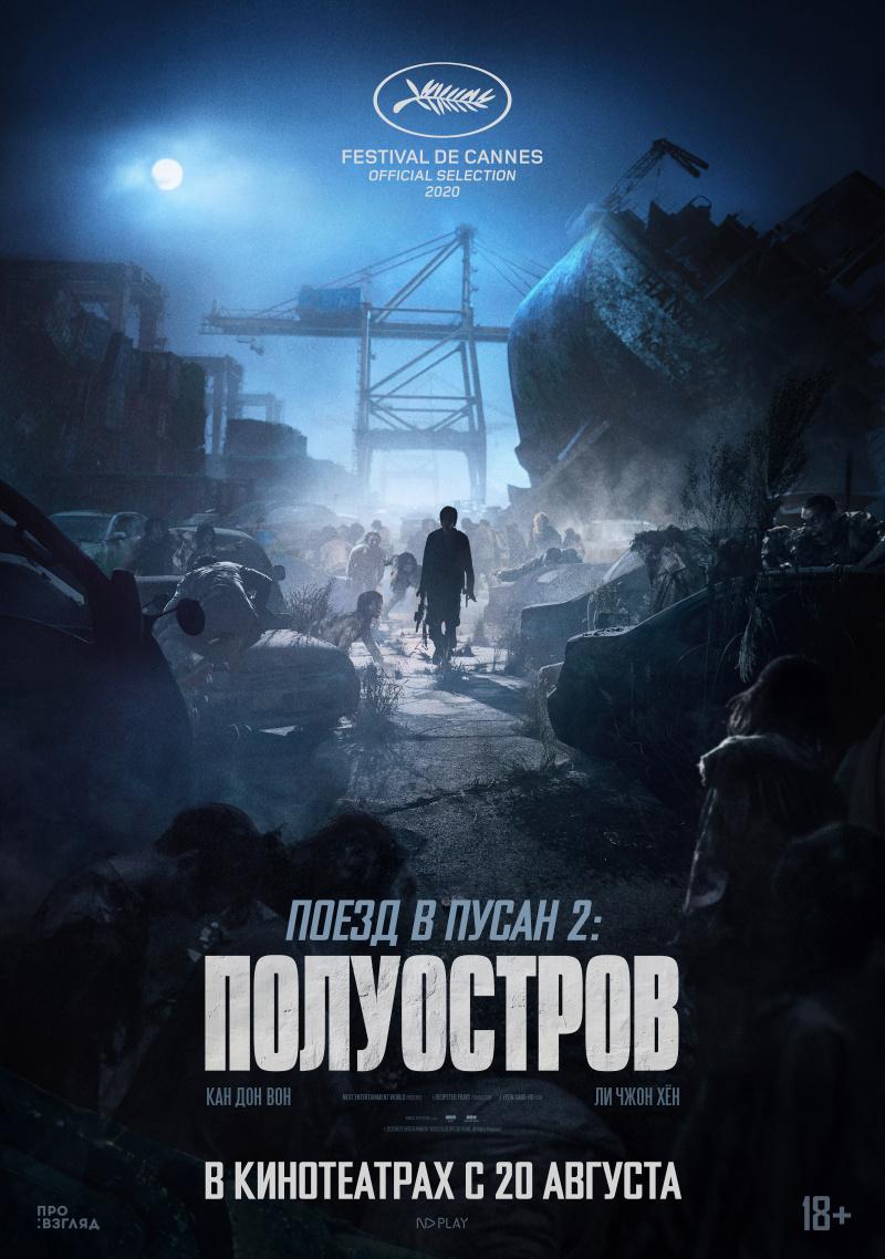 kinoteatr-tovarish-filmy-s-20-po-26-avgusta-2