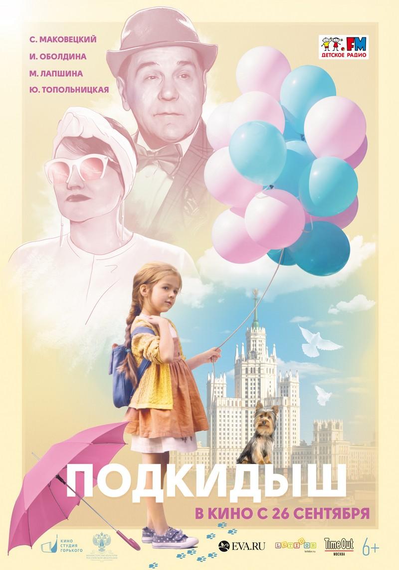 kinoteatr-tovarish-filmy-s-20-po-26-avgusta-5
