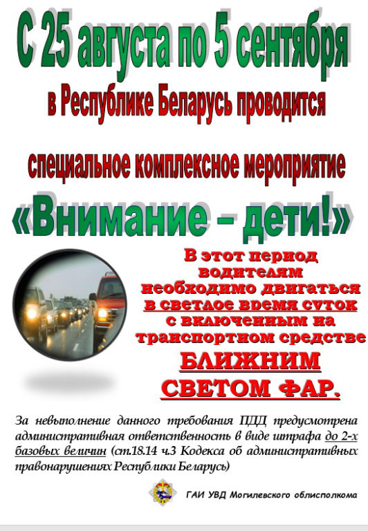 vsyo-vnimanie-na-dorogakh-pered-nachalom-uchebnogo-goda-detyam