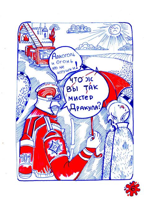 komiks-bobruichanok-bespechnyi-vampir-s-pervykh-kartinok-pokoril-serdca-zhyuri-oblastnogo-konkursa-9