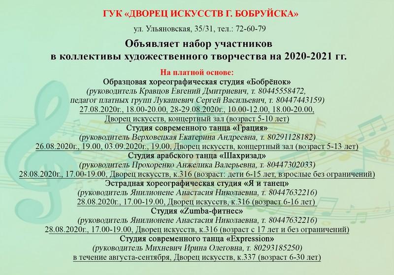 uchrezhdeniya-kultury-bobruiska-obyavlyayut-o-nabore-na-2020-2021-uchebnyi-god-1