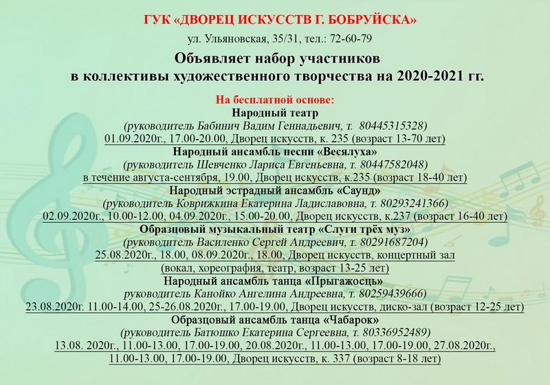 uchrezhdeniya-kultury-bobruiska-obyavlyayut-o-nabore-na-2020-2021-uchebnyi-god-2