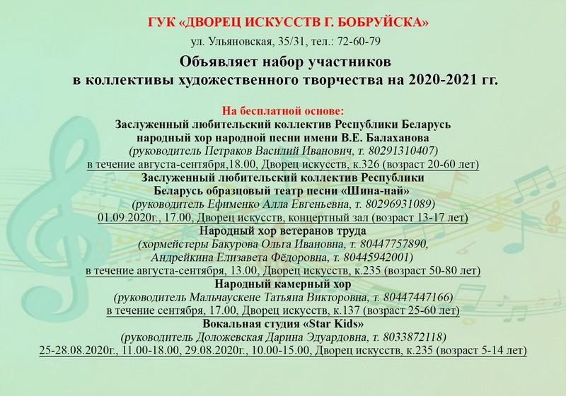 uchrezhdeniya-kultury-bobruiska-obyavlyayut-o-nabore-na-2020-2021-uchebnyi-god-3