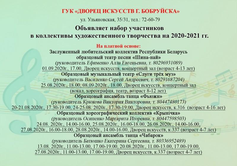 uchrezhdeniya-kultury-bobruiska-obyavlyayut-o-nabore-na-2020-2021-uchebnyi-god-4