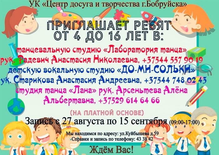 uchrezhdeniya-kultury-bobruiska-obyavlyayut-o-nabore-na-2020-2021-uchebnyi-god-5