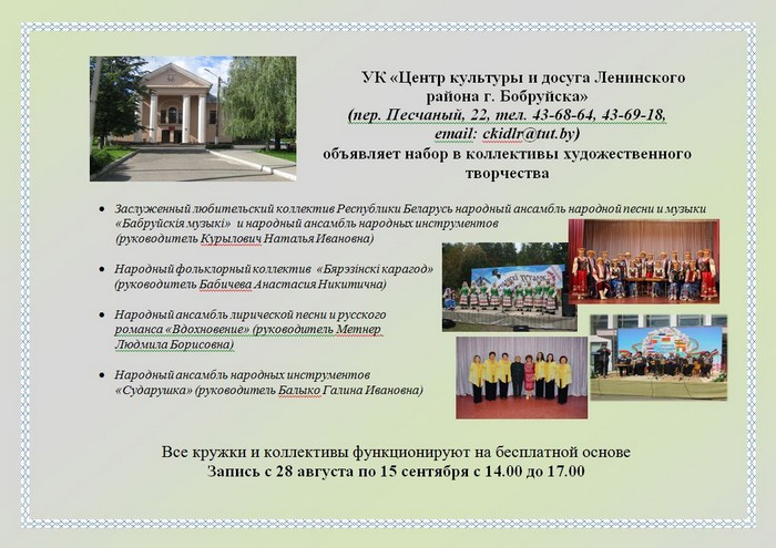 uchrezhdeniya-kultury-bobruiska-obyavlyayut-o-nabore-na-2020-2021-uchebnyi-god-8