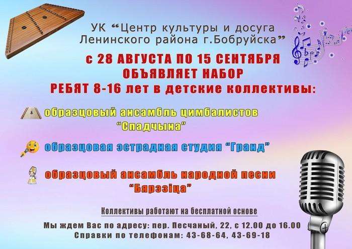 uchrezhdeniya-kultury-bobruiska-obyavlyayut-o-nabore-na-2020-2021-uchebnyi-god-9