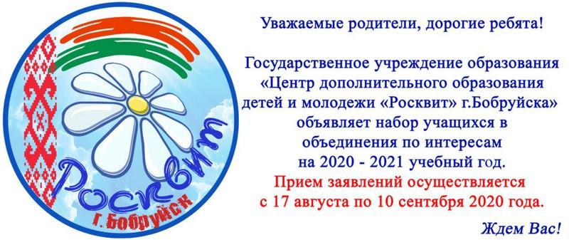 roskvit-priglashaet-yunykh-bobruichan-v-svoi-kluby-1