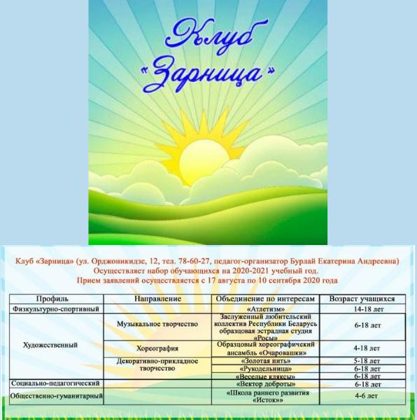 roskvit-priglashaet-yunykh-bobruichan-v-svoi-kluby-6