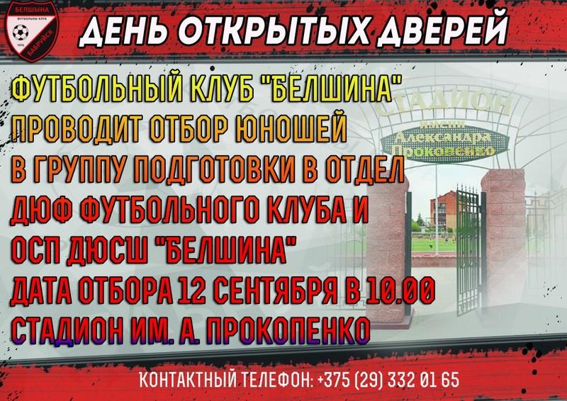 fk-belshina-provodit-den-otkrytykh-dverei-dlya-yunoshei-bobruiska