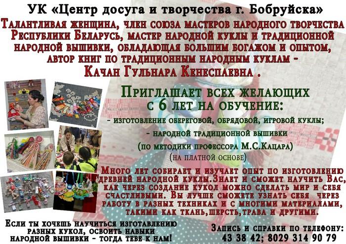 centr-dosuga-i-tvorchestva-bobruiska-priglashaet-vzroslykh-i-malenkikh-gorozhan-v-svoi-obedineniya-1