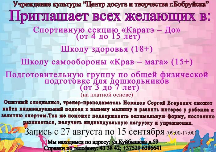 centr-dosuga-i-tvorchestva-bobruiska-priglashaet-vzroslykh-i-malenkikh-gorozhan-v-svoi-obedineniya-2