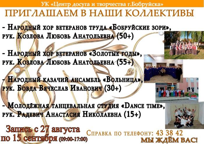 centr-dosuga-i-tvorchestva-bobruiska-priglashaet-vzroslykh-i-malenkikh-gorozhan-v-svoi-obedineniya-3