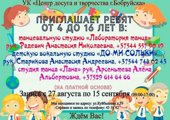 centr-dosuga-i-tvorchestva-bobruiska-priglashaet-vzroslykh-i-malenkikh-gorozhan-v-svoi-obedineniya-4