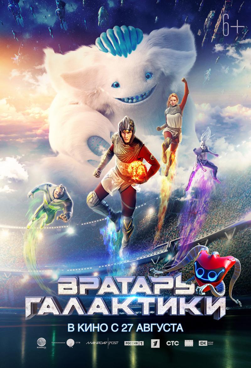 kinoteatr-mir-filmy-s-10-po-16-sentyabrya-1