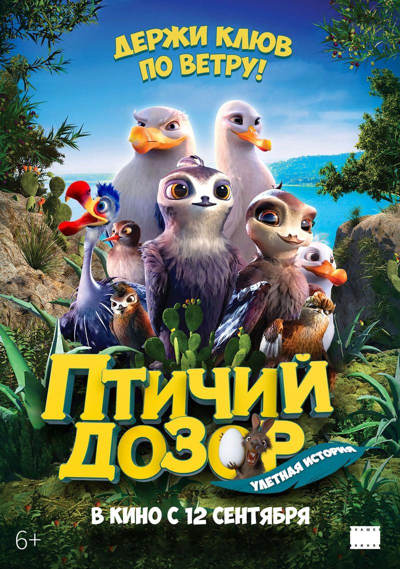 kinoteatr-mir-filmy-s-17-po-23-sentyabrya-2