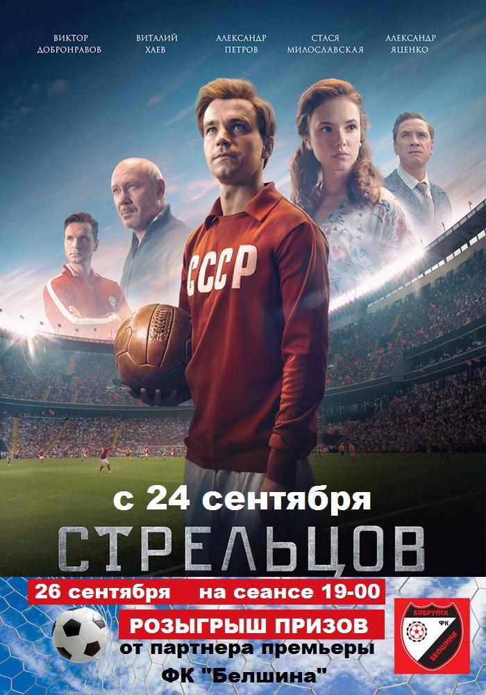 sovsem-skoro-v-bobruiske-samyi-ozhidaemyi-rossiiskii-film
