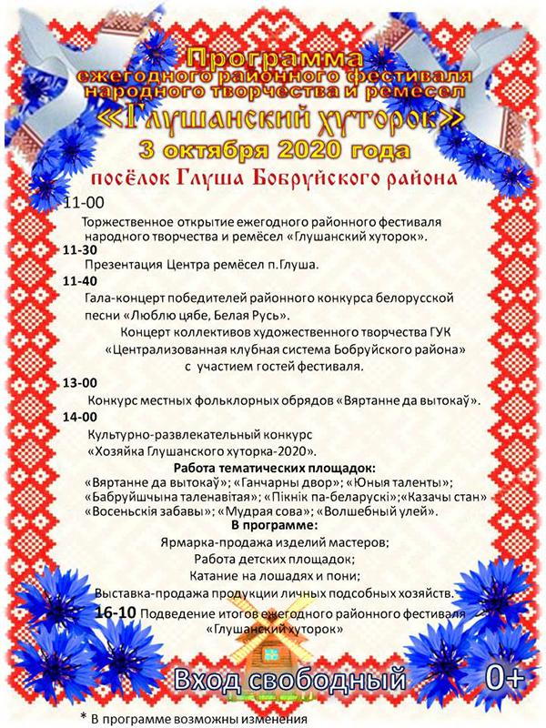 3-oktyabrya-pod-bobruiskom-proidyot-festival-glushanskii-khutorok