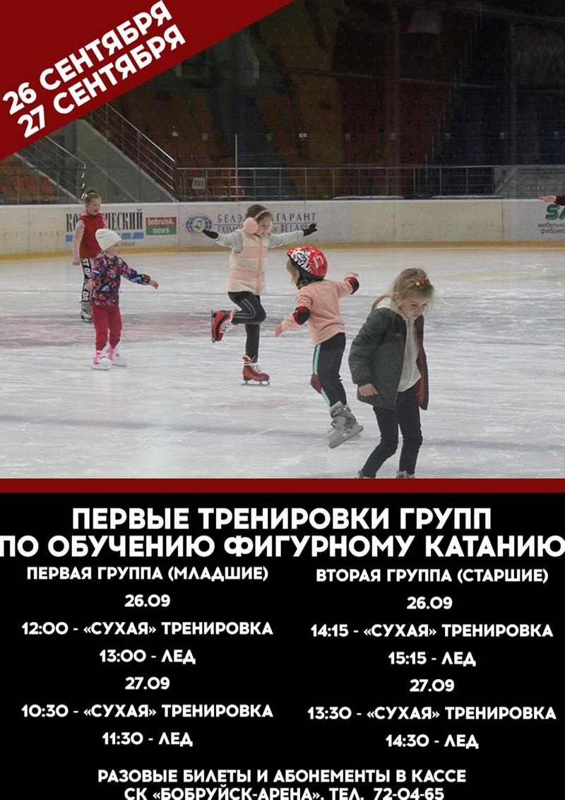 v-bobruisk-arene-proidut-pervye-trenirovki-grupp-po-obucheniyu-figurnomu-kataniyu