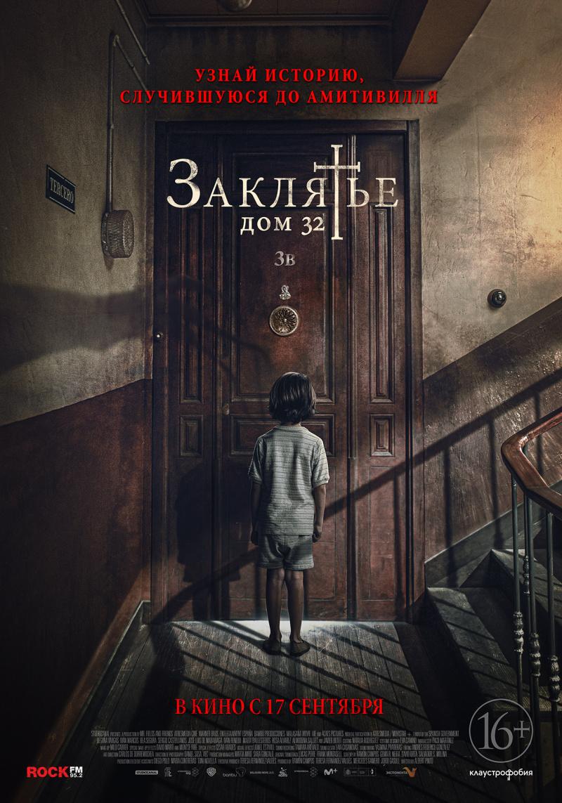 kinoteatr-tovarish-filmy-s-24-po-30-sentyabrya-3