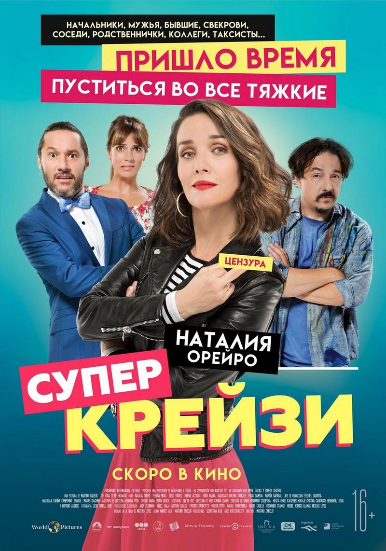 kinoteatr-mir-filmy-s-24-po-30-sentyabrya-2